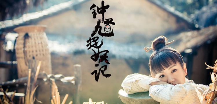 《钟馗捉妖记》杨蓉跟谁是cp?