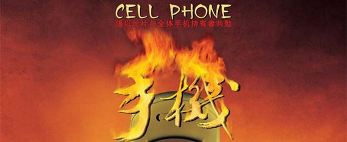 电影手机跟崔永元有什么关系?