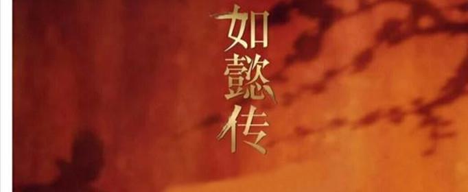 《如懿传》魏嬿婉的结局是什么?