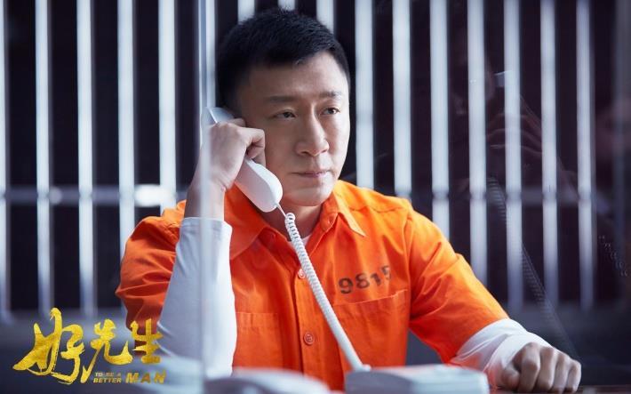 《好先生》陆远为什么坐牢?