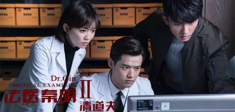 《法医秦明2》为什么换人?