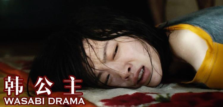 《韩公主》的原型事件是什么?