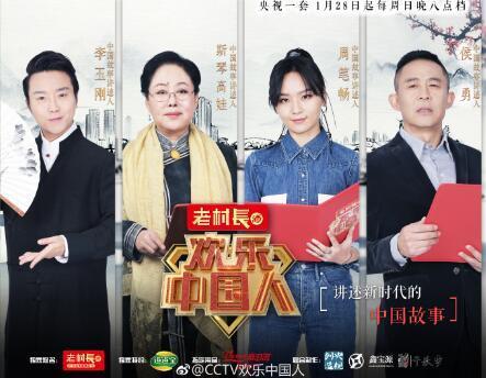 《欢乐中国人第二季》嘉宾都有谁?