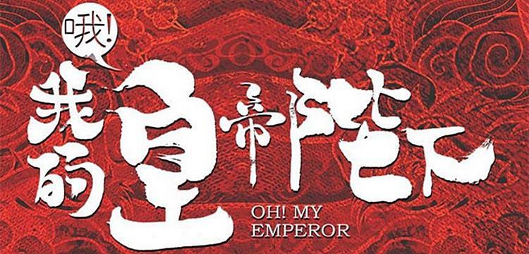 哦我的皇帝陛下结局是什么?