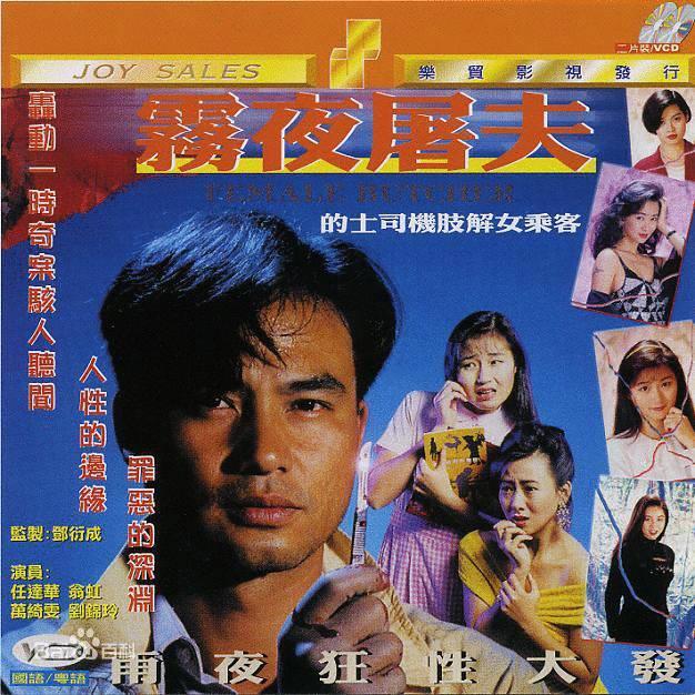 【好剧佳片】香港十大奇案改编,这8部电影岂止是重口